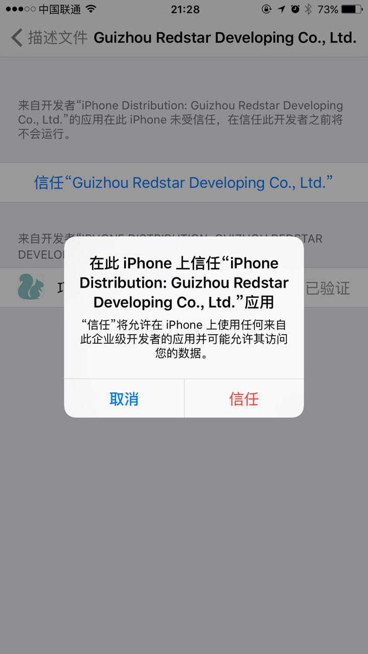 iOS9运行企业签名应用